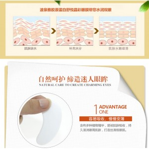 BIOAQUA Collagen Eye Mask (D11)