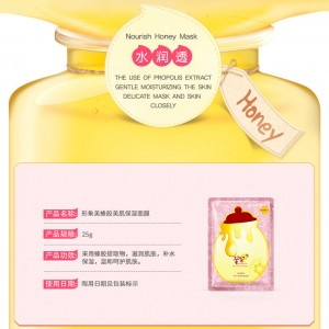 Images Honey Facial Mask 1 piece (C13)