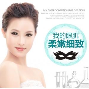 BIOAQUA Moisturizing Improve Dark Eye Circle And Reduce Eye Lines (D12)